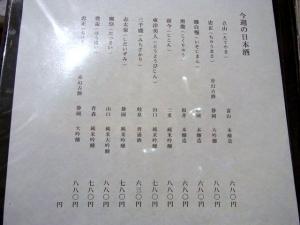 12-3-8 品酒