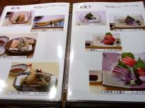 12-3-9 品料理1