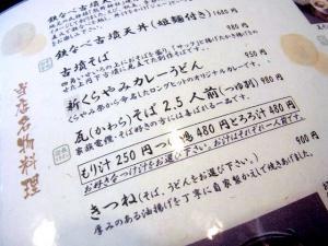 12-3-11 品カレー