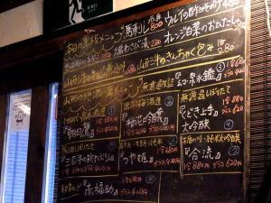 12-3-20 品黒板