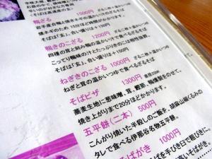 12-3-26 品ピザ