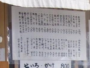 12-3-7 品表 - コピー (2)