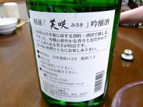 12-3-28 酒2うら