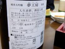 12-3-28 酒1うら