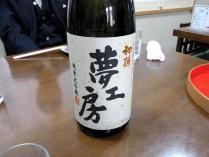 12-3-28 酒1