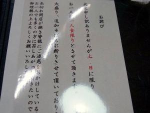 12-3-31-1 品おわび