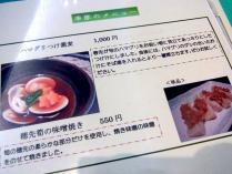12-4-2 品ハマグリ