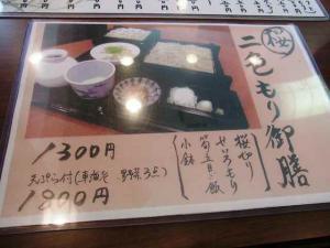 12-4-9 品桜二色