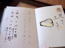 12-4-10 品鍋焼き玉子