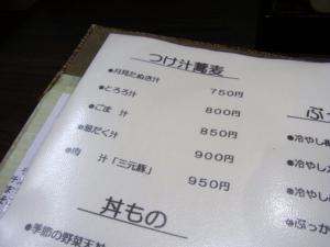 12-4-16 品つけ汁そば