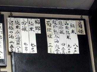 12-4-17 品菊姫