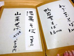12-4-19 品山菜そば