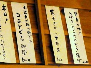 12-4-19 品ふきのとう