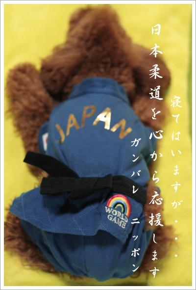 日本代表~♪
