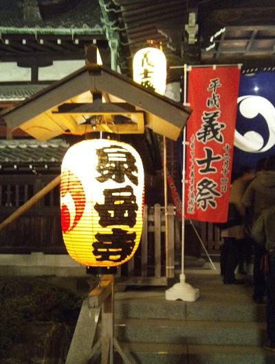 20111214 義士祭