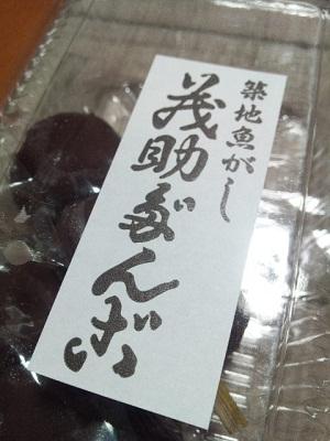 20111230 茂助団子