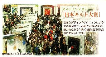 キルト大賞