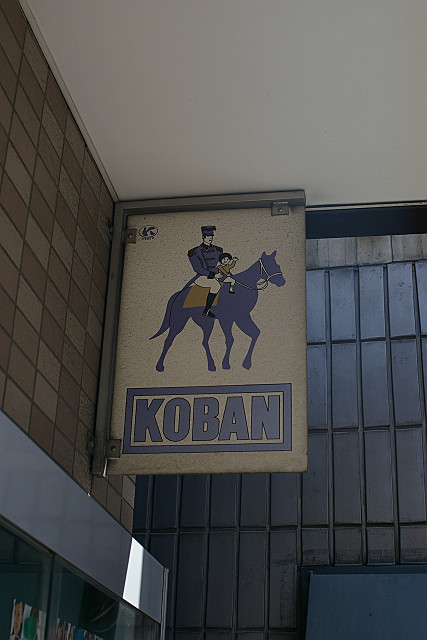 京都のKOBAN