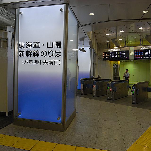 新幹線改札口