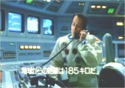 宇宙船にいる長尾吉康