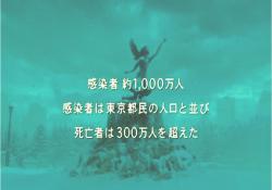 死亡者330万