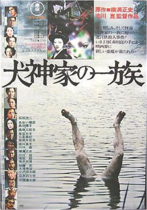 1976年公開時Aポスター