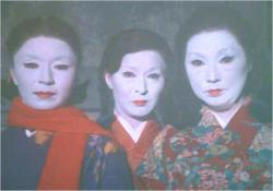白塗り三姉妹
