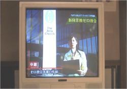 怪しい宗教団体0協会のニュースを報道しているテレビ