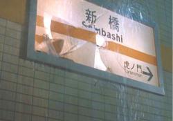壊れた地下鉄新橋駅の看板