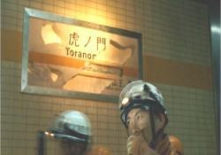 虎ノ門に入った救助隊