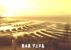 熊本 宇土半島