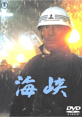 映画「海峡」DVDパッケージ写真