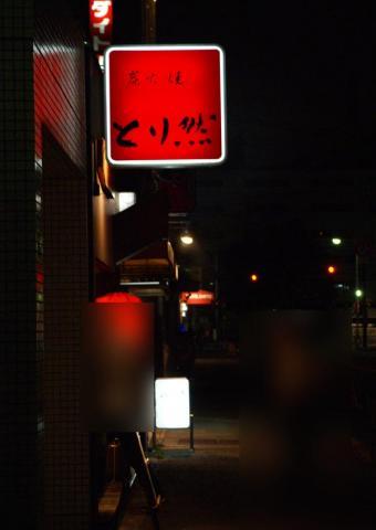 070630_yakitori1.jpg