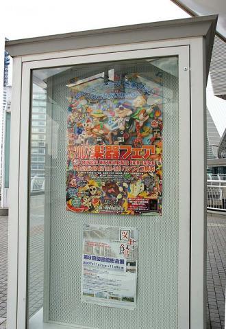 071103_gakki2.jpg