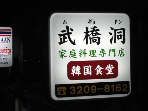 080301_korean1.jpg