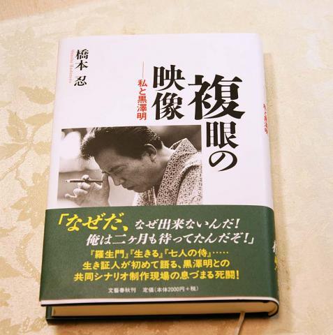 080310_kurosawa2.jpg