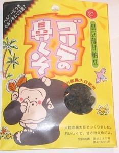 ゴリラの鼻くそキャンディ