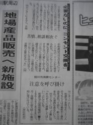 昨日(3/9)の北海道新聞より