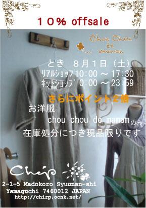 chouchou-sale21,8,1
