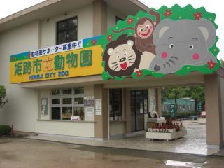 himeji zoo 1