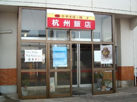 杭州飯店・店