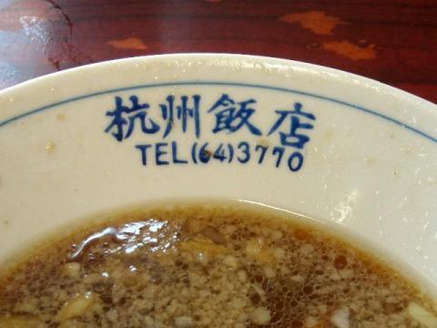 杭州飯店・丼1
