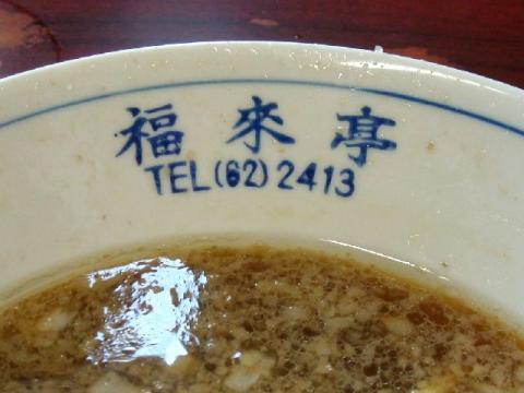 杭州飯店・丼2