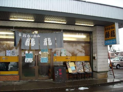 勝龍・ 店