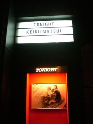Keiko Matsui 2011