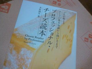 チーズの本