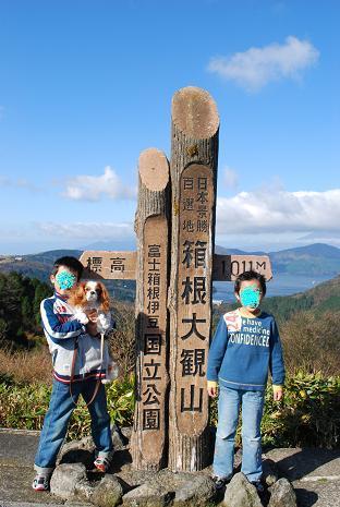 DSC_0331 大観山③