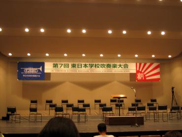 東日本学校吹奏楽大会