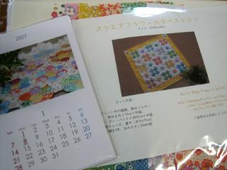 カレンダーとキット