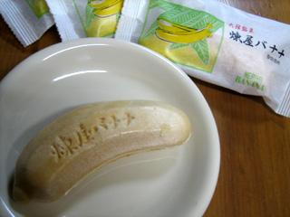煉屋バナナ